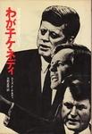 わが子ケネディ (1974年)