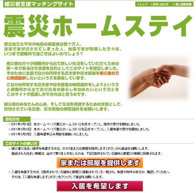 2011-03-29_040003.jpg
