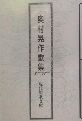 奥村晃作歌集 (現代短歌文庫)
